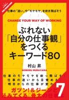 ぶれない「自分の仕事観」をつくるキーワード80[7/9] 働く目的をつかむ