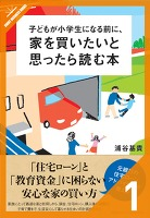 子どもが小学生になる前に、家を買いたいと思ったら読む本[1/7] 持ち家と賃貸、いったいどっちがいいの?