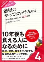 大人の勉強のやってはいけない![4/12] 語学勉強編