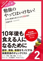 大人の勉強のやってはいけない![2/12] 戦略編
