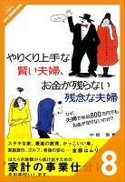 やりくり上手な賢い夫婦、お金が残らない残念な夫婦[8/8] 描いた人生設計を実現する7つのステップ
