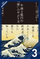 年商5億円の「壁」のやぶり方[3/8] コミュニケーション編
