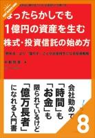 ほったらかしでも1億円の資産を生む株式・投資信託の始め方[8/9] セクター分散と不況に強い銘柄を買う