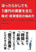ほったらかしでも1億円の資産を生む株式・投資信託の始め方