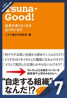 Tsuna・Good!社員が走りたくなる8つのシカケ[7/8] 「挑む!」を導くエンパワーメント