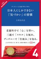 日本人にしかできない「気づかい」の習慣[4/5] 気づかいが気づかいのできる人を育てる