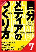 自分メディアのつくり方[7/7] 自分メディアを育てよう