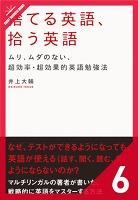 捨てる英語、拾う英語[6/11] 文法問題を捨てよう