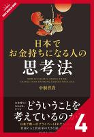 日本でお金持ちになる人の思考法[4/6] さらに、お金持ちの「仕事」のやり方を試みる