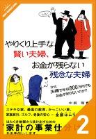 やりくり上手な賢い夫婦、お金が残らない残念な夫婦[2/8] 夫婦の生涯賃金から逆算する家計の仕分け
