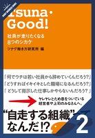 Tsuna・Good!社員が走りたくなる8つのシカケ[2/8] 組織パフォーマンスを上げるコミュニケーション