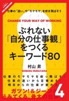 ぶれない「自分の仕事観」をつくるキーワード80[4/9] 組織の中で働くこと