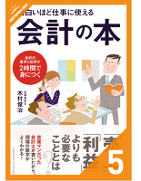 面白いほど仕事に使える会計の本[5/5] 会計を仕事で実践的に使いこなす