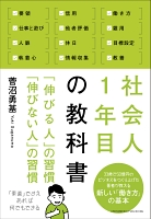 『社会人1年目の教科書』の電子書籍