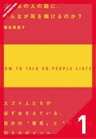 なぜあの人の話に、みんなが耳を傾けるのか?[1/4] パフォーマンス力を磨く!~できる人たちが必ずおさえている話し方~