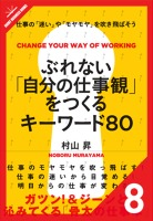 ぶれない「自分の仕事観」をつくるキーワード80[8/9] 自分を守る