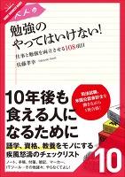 大人の勉強のやってはいけない![10/12] テキスト編