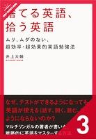捨てる英語、拾う英語[3/11] 捨てると英語ができるようになる