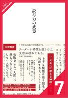 説得力の武器[7/10] 戦略・戦術