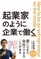 『起業家のように企業で働く 令和版』の電子書籍