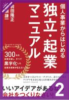 個人事業からはじめる独立・起業マニュアル[2/9] 黒字経営のススメ