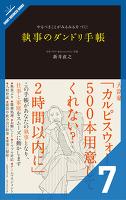 執事のダンドリ手帳[7/8] 「サプライズを起こそう」の巻