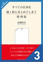 すべての仕事を紙1枚にまとめ~整理術[3/7] すべての仕事を紙1枚にまとめ~整理術 本を1冊15分で読むキラー・リーディング