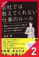 会社では教えてくれない仕事のルール[2/4] どんな会社でも通用する人の考え方