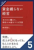 資金繰らない経営[5/6] ベンチャー企業と中小企業のファイナンス