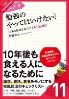 大人の勉強のやってはいけない![11/12] ノート編