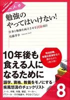 大人の勉強のやってはいけない![8/12] 時間術編