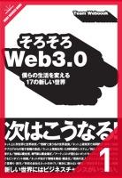 そろそろWeb3.0[1/3] Web2.0がもたらした15の可能性 ―― What was Web2.0