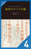 執事のダンドリ手帳[4/8] 「スピードアップする!」の巻