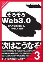 そろそろWeb3.0[3/3] Web3.0によってつくられる15の世界――What is to be Web3.0