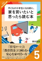 子どもが小学生になる前に、家を買いたいと思ったら読む本[5/7] 最適な住宅ローンの選び方