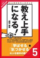 教え上手になる![5/7] 教え上手のノウハウ(考え方編)
