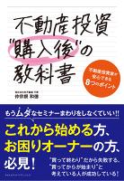 """不動産投資""""購入後""""の教科書"""