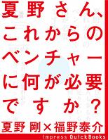 夏野さん、これからのベンチャーに何が必要ですか?