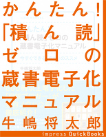 かんたん!『積ん読』ゼロの蔵書電子化マニュアル