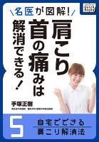 名医が図解! 肩こり・首の痛みは解消できる! (5) 自宅でできる肩こり解消法