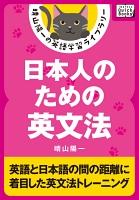 日本人のための英文法