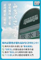 みちくさ学会 研究報告第3集 近代歴史(昭和)