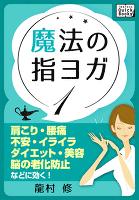 魔法の指ヨガ (1) 肩こり・腰痛、不安・イライラ、ダイエット・美容、脳の老化防止などに効く!
