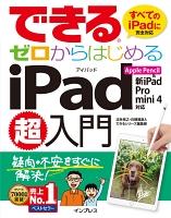 できるゼロからはじめるiPad超入門 Apple Pencil&新iPad/Pro/mini 4対応