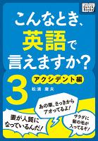 こんなとき、英語で言えますか? (3) アクシデント編
