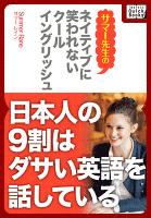 ネイティブに笑われないクールイングリッシュ ―日本人の9割はダサい英語を話している