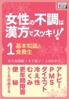 女性の不調は漢方でスッキリ! (1) [基本知識と食養生] アトピー、PMS、ダイエット、冷え性、むくみ、更年期障害、便秘などを改善する