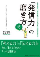 「発信力」の磨き方 実践編