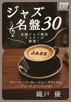 ジャズ名盤30 老舗ジャズ喫茶マスターが厳選! チャーリー・パーカー、ジョー・ザヴィヌル、デューク・エリントンなど