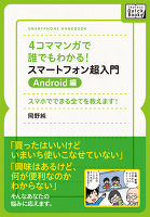 4コママンガで誰でもわかる!スマートフォン超入門 Android編